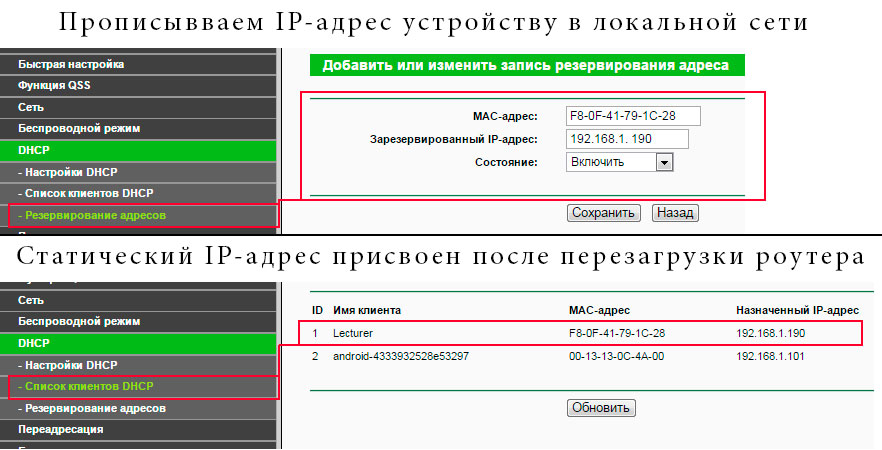 router-wifi-ip-nastroiki.jpg