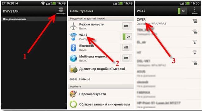 kak-na-smartfone-ukazat-staticheskij-ip-dlya-wi-fi-seti-1.jpg