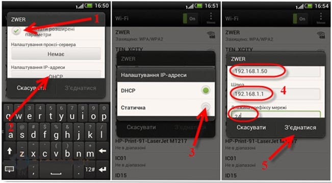 kak-na-smartfone-ukazat-staticheskij-ip-dlya-wi-fi-seti-2.jpg
