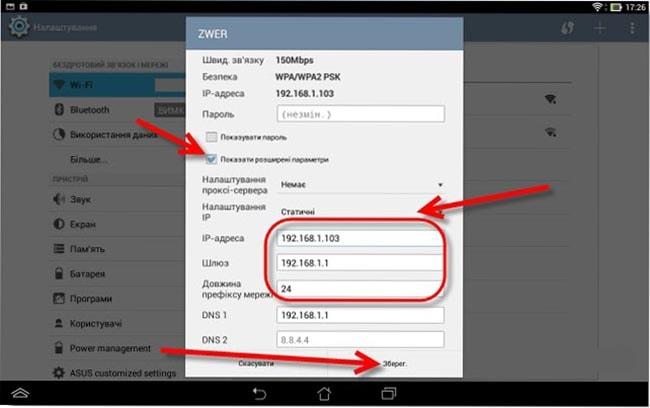 kak-na-smartfone-ukazat-staticheskij-ip-dlya-wi-fi-seti-4.jpg