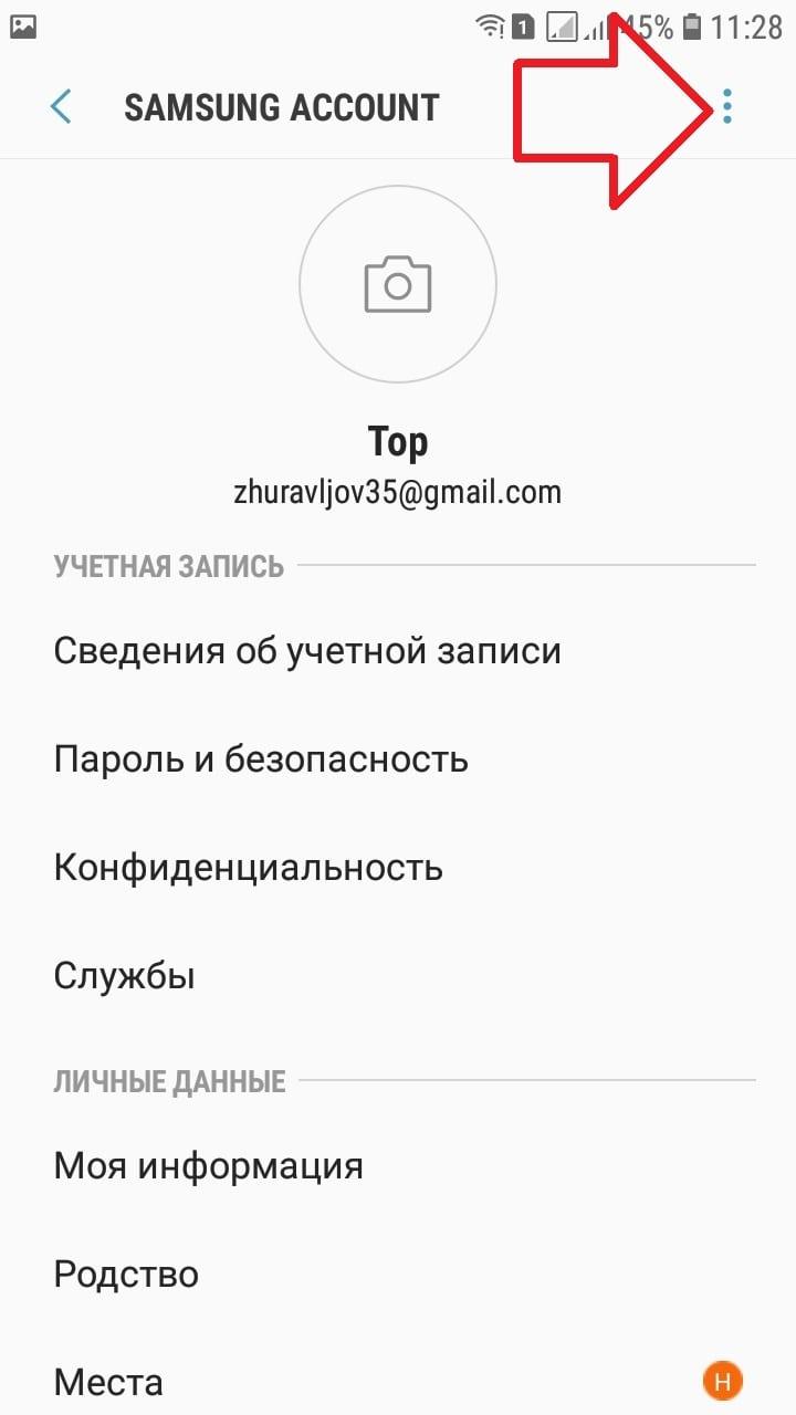 Screenshot_20190418-112840_Samsung-Experience-Service-min.jpg