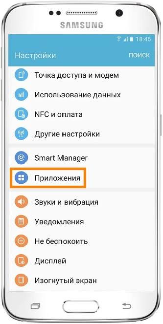 android_process_acore_proizoshla_oshibka3.jpg