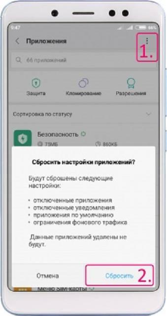 android_process_acore_proizoshla_oshibka5.jpg