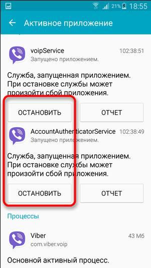 android_process_acore_proizoshla_oshibka7.jpg