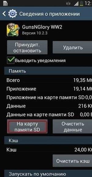 android_process_acore_proizoshla_oshibka13.jpg