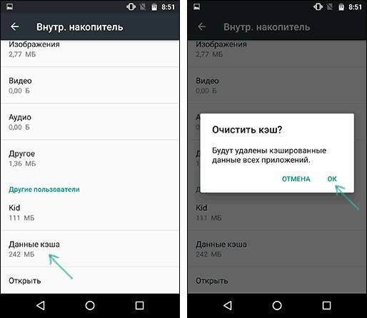 android_process_acore_proizoshla_oshibka14.jpg
