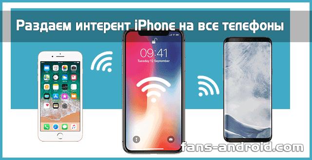 kak-razdat-internet-s-iphone-na-iphone-ili-android.png
