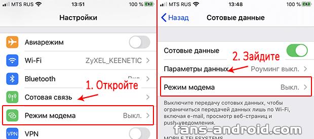 kak-razdat-internet-s-iphone-na-iphone-ili-android-1.png