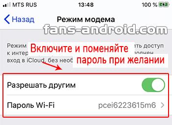 kak-razdat-internet-s-iphone-na-iphone-ili-android-2.png