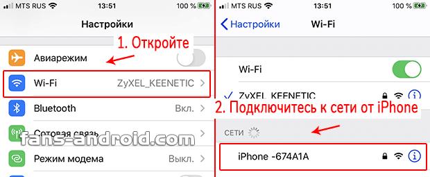 kak-razdat-internet-s-iphone-na-iphone-ili-android-3.png