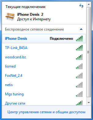 primer-razdachi-wifi-cherez-iphone.png