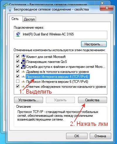 vybrat-protokol-interneta-4.jpg
